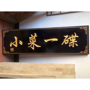 【手工雕刻牌匾】厂家,价格,图片_翰雅轩木雕艺术