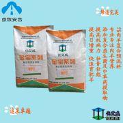 5%肉羊预混料/快速育肥/高效促生长预混料