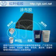 涂布硅胶 涂布矽利康 涂层硅胶