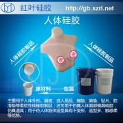 厂家直供成人用品专用加成型环保液体硅橡胶