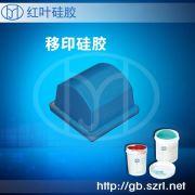进口环保移印次数多的硅胶 耐用的移印胶头胶浆