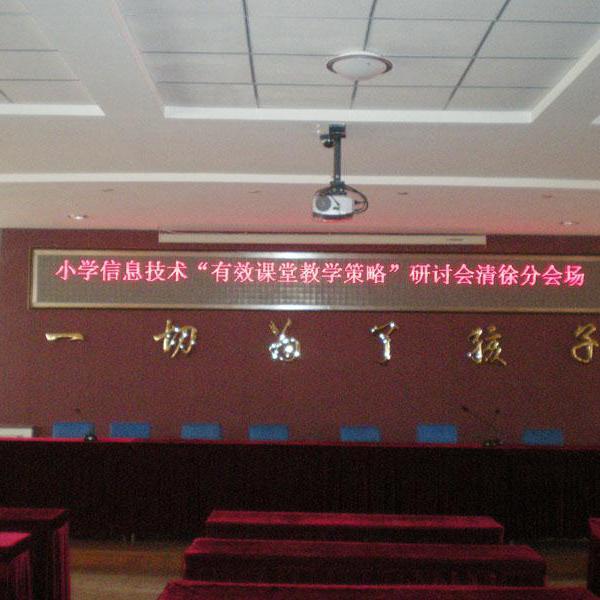 学校LED电子显示屏