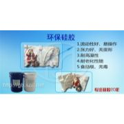 电子玩具产品手板设计/手板硅胶/手板胶 液体硅胶 RTV-2