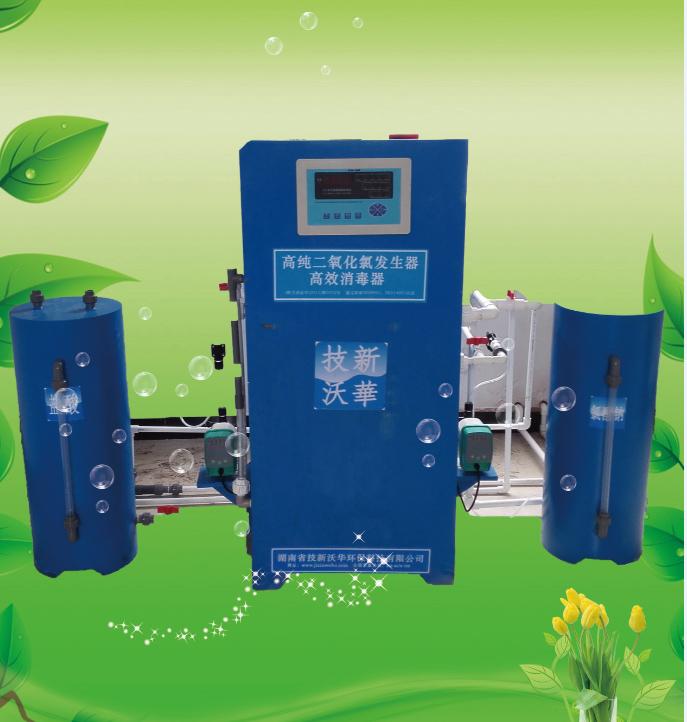消毒设备-二氧化氯发
