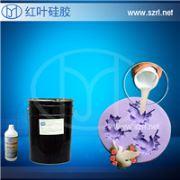 食品级硅胶/硅橡胶、环保加成型硅胶 AB胶