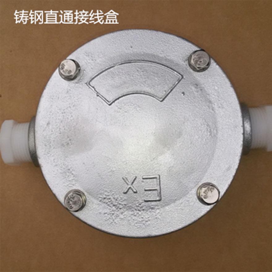 铸钢直通防爆接线盒|河北