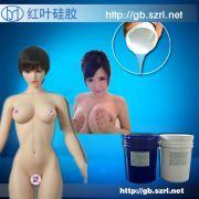 机器人硅胶 做机器人用的液体硅橡胶 硅胶娃娃用硅胶 成人用品硅胶 很软的硅胶