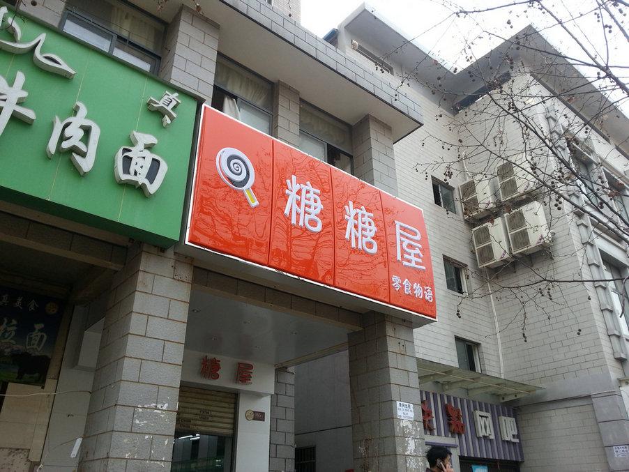 德顺|武汉亚克力价格|武汉有机玻璃批发