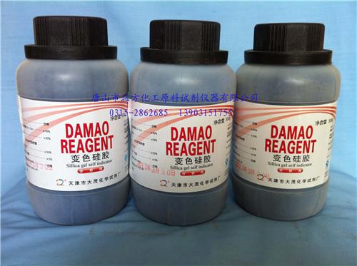 变色硅胶化工试剂