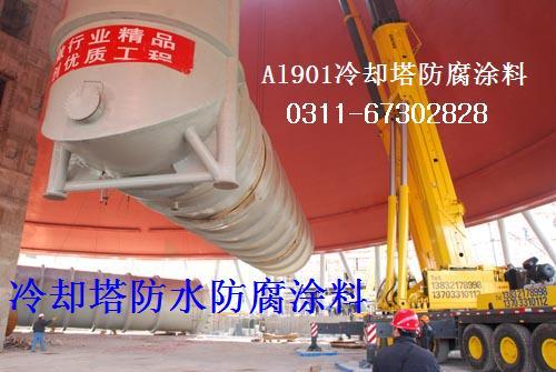 AL901冷却塔专用耐酸防水瓷釉涂料 电厂冷却塔防腐涂料 AL901华能电厂冷却塔防腐涂料