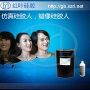 东莞性用品硅胶 仿人体性器官专用硅胶 仿真人性器官专用硅胶