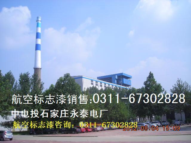电厂防紫外线航空标志漆_排烟冷却塔航空标志漆_成都航空标志漆