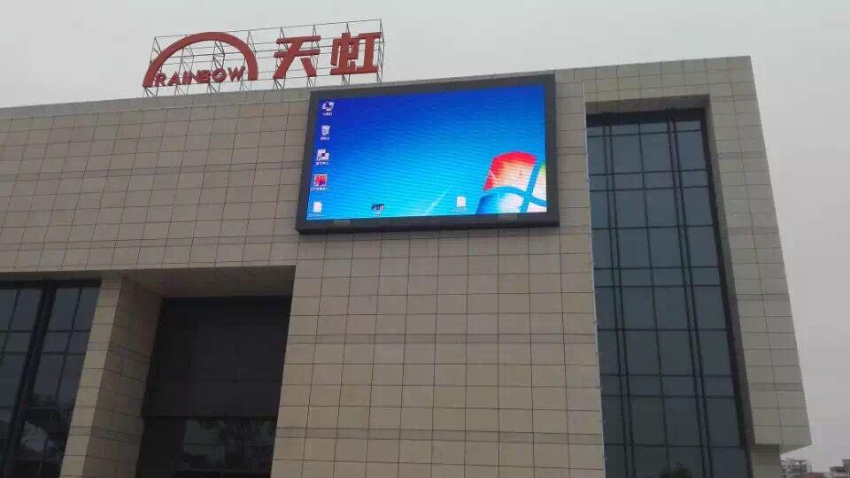 户外全彩显示屏系列