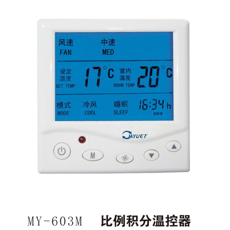 MY-603M-比例积分温控