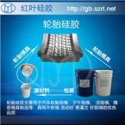 精密模用的硅胶 精密铸造模具硅胶 铝铸造专用硅橡胶