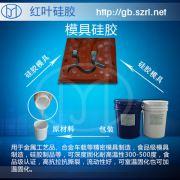 上海耐高温硅橡胶 不变形的模具硅胶 精密铸造模具胶
