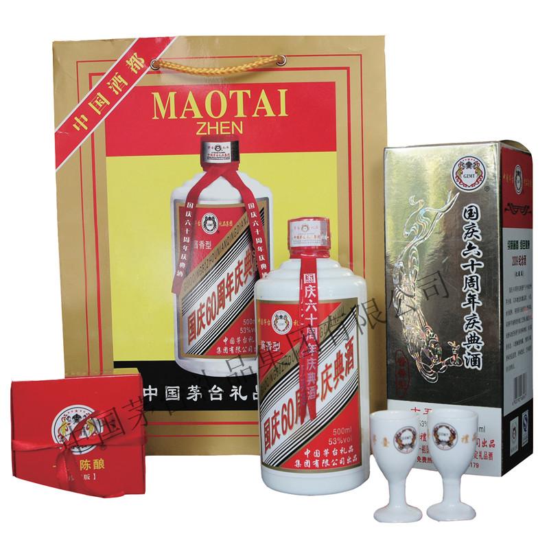国庆60周年庆典酒(十