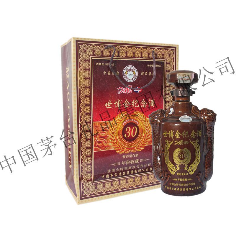 世博会纪念酒(三十年