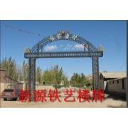 铁艺楼牌                   唐山护栏|唐山锌钢护栏|唐山铁艺护栏|唐山护栏厂家|唐山围栏