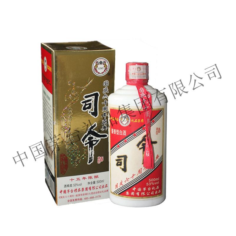 国庆60周年庆典司令酒