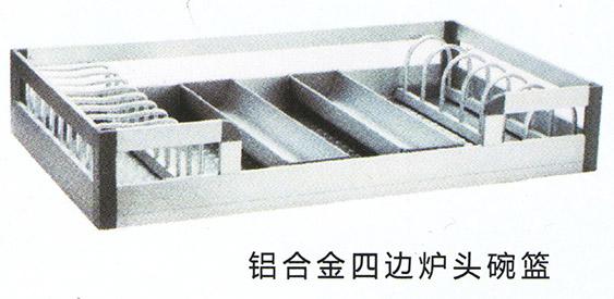 铝合金四合炉头碗篮