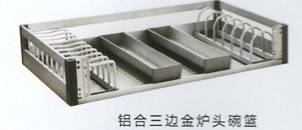 铝合三边金炉头碗篮