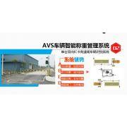 长春赢利特专业生产AVS车辆智能称重管理系统