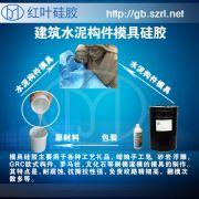 红叶液体硅橡胶,进口的模具硅胶,流动性好的液体硅胶