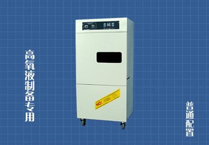 高氧液制备专用