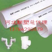 联塑PVC-U排水管河北