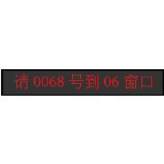 八字条屏|郑州排队机|郑州叫号机