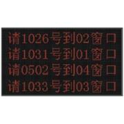 综合显示屏|郑州排队机|郑州叫号机