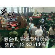 碾金机生产厂家