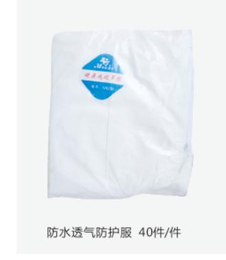防水透气防护服