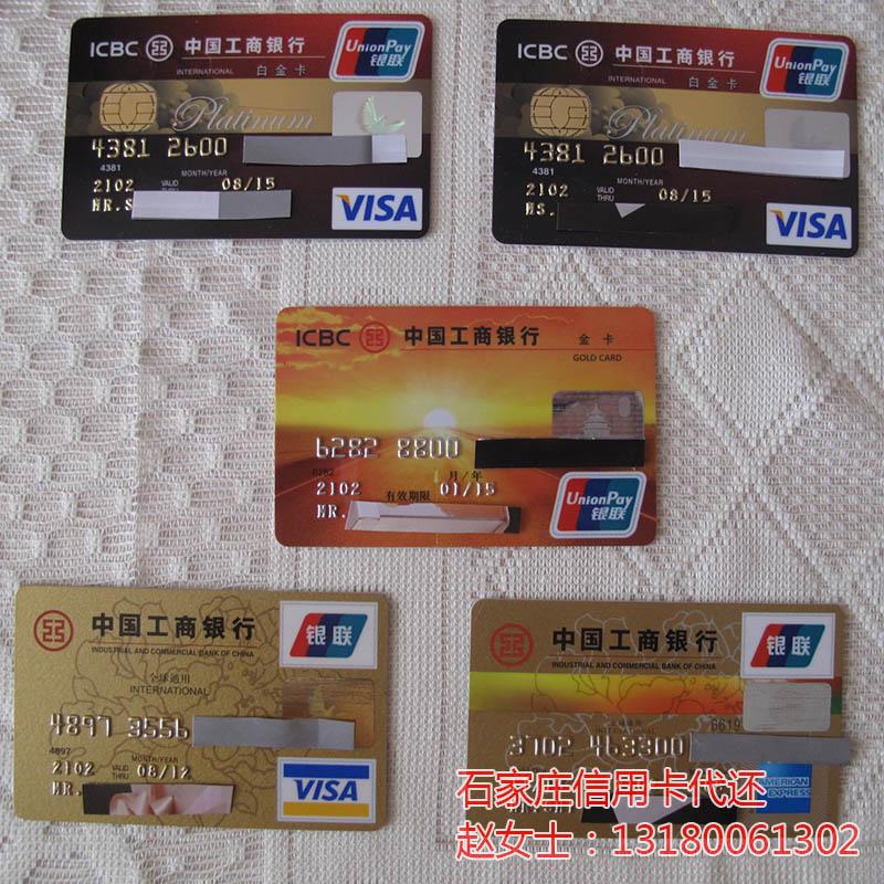 石家庄信用卡代刷,石家庄代还信用卡,石