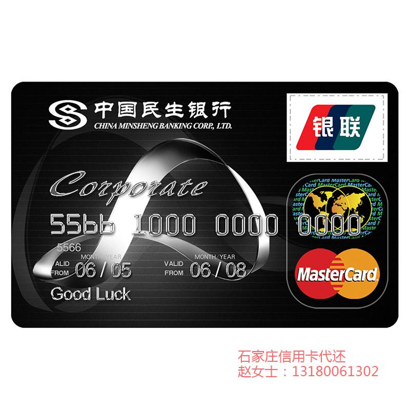 石家庄代还信用卡公司赵姐:13180061302