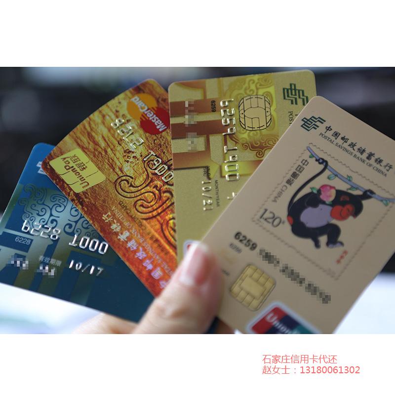 石家庄代还信用卡咨询热线:13180061302