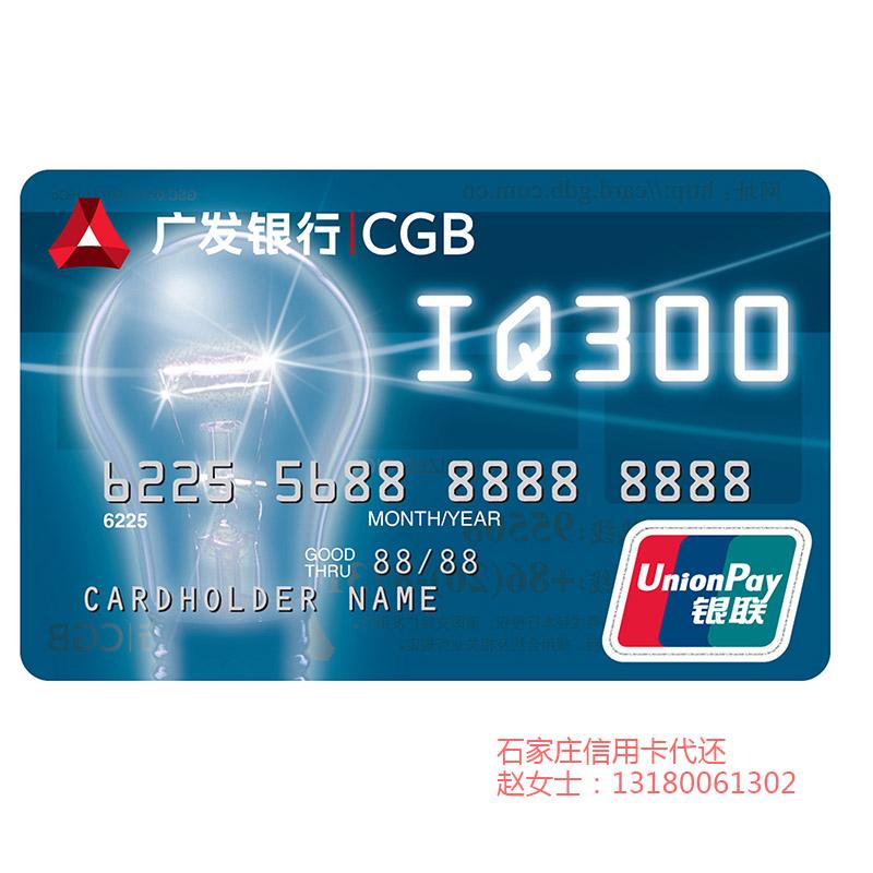 石家庄信用卡代还电话:13180061302