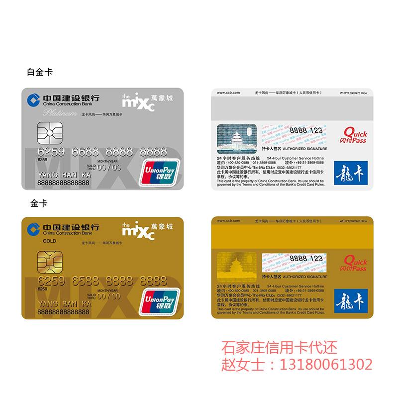 石家庄信用卡代还公司,藁城信用卡代还,