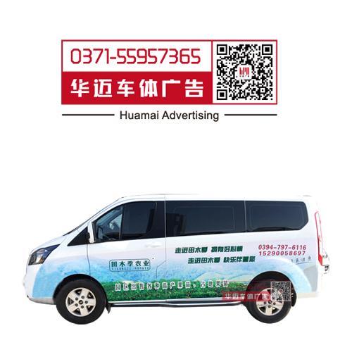 瓜果蔬菜车体广告