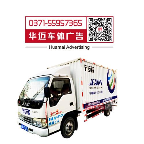 节安诺箱货车体广告