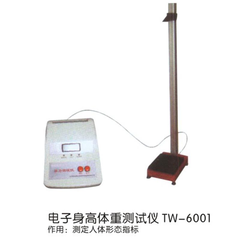 电子身高体重测试仪TW