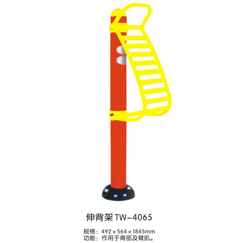 伸背架TW-4065