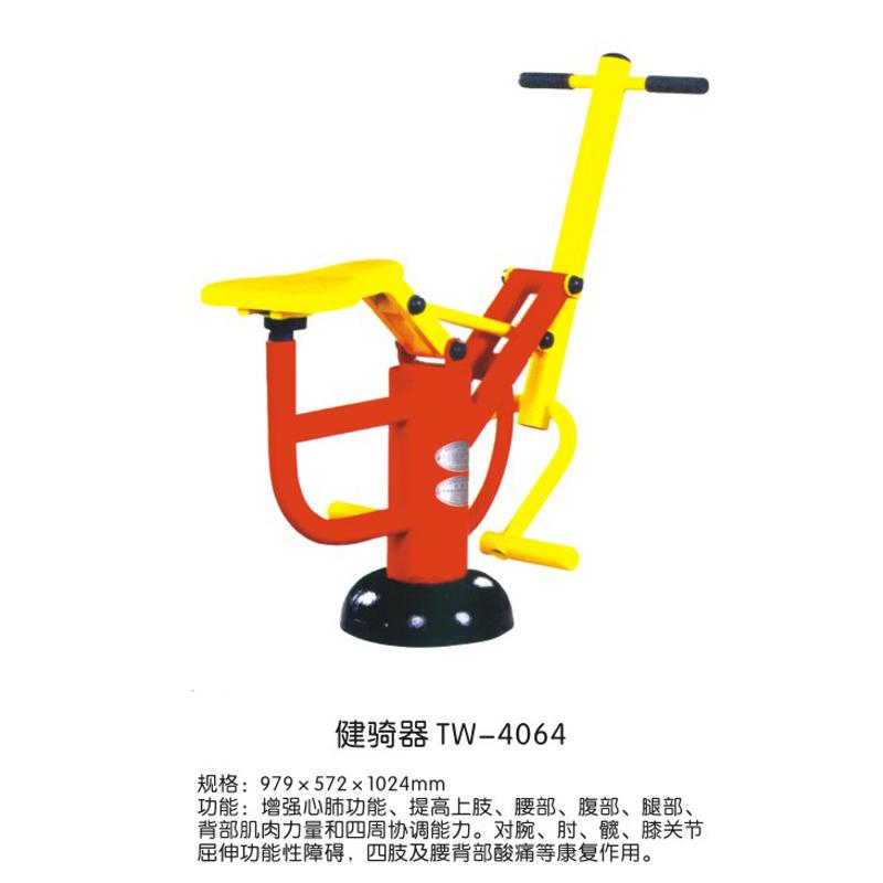 健骑器TW-4064