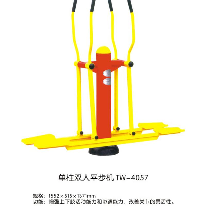 单柱双人平步机TW-405