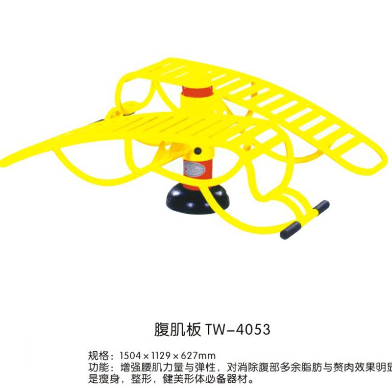 腹肌板TW-4053