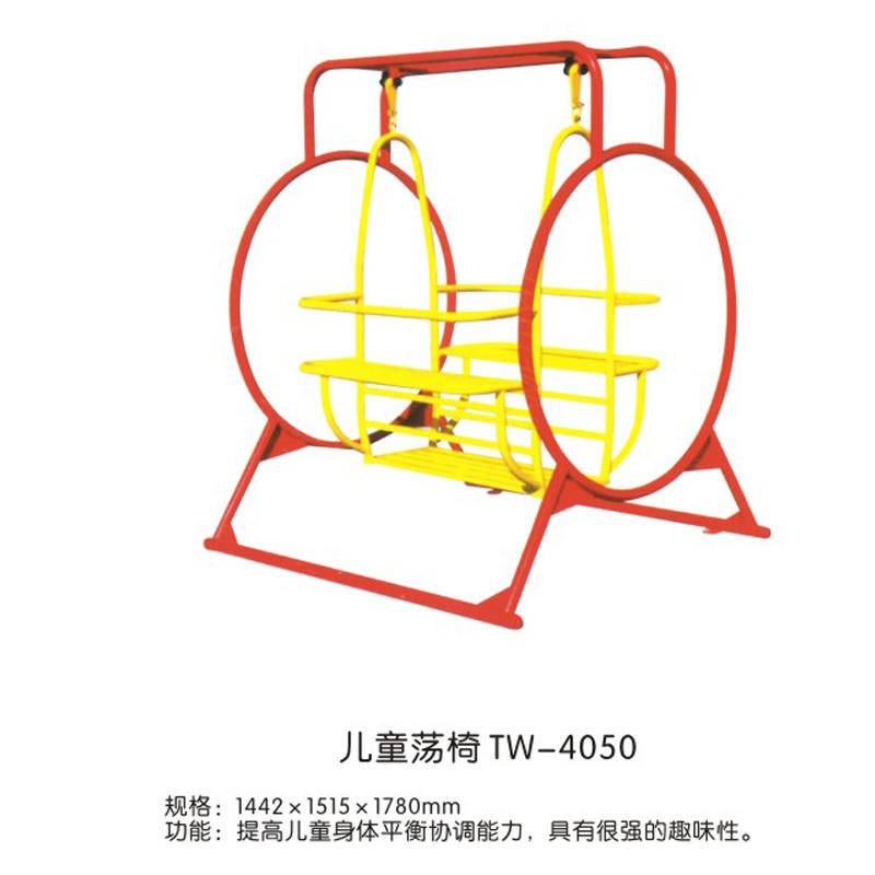 儿童荡椅TW-4050