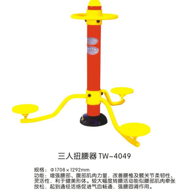 三人扭腰器TW-4049