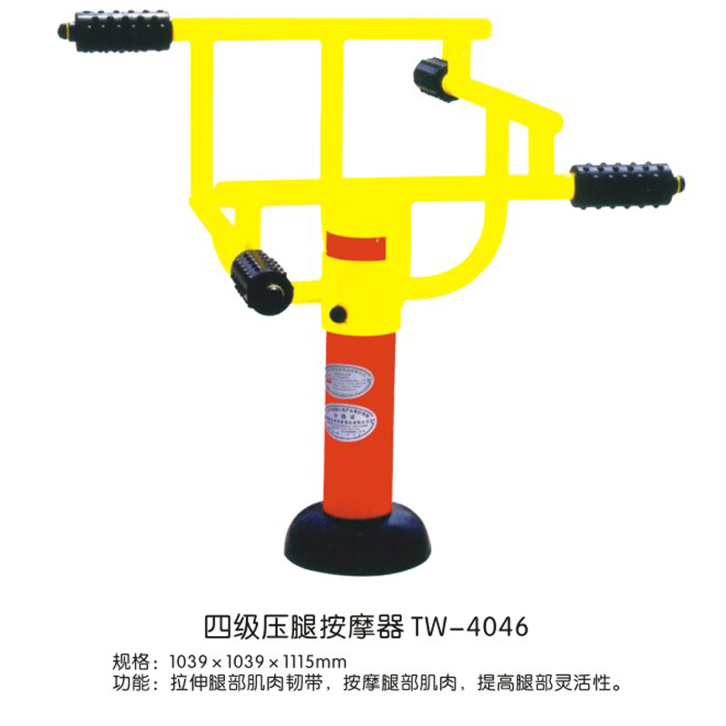 四级压腿按摩器TW-404