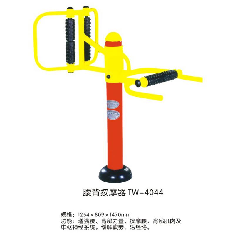 腰背按摩器TW-4044